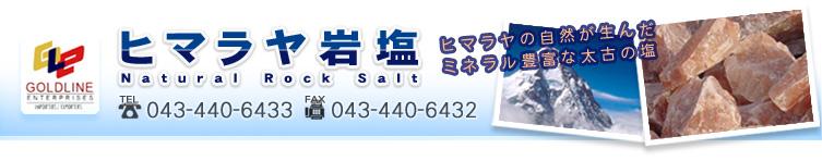 ヒマラヤ岩塩直輸入!ヒマラヤ岩塩メーカーによる卸売価格!OEMのご相談も承ります!